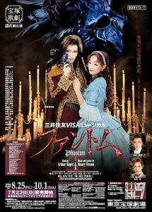 2006年花組公演ファントムのポスター