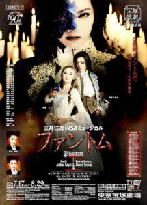 2004年宙組公演ファントムのポスター