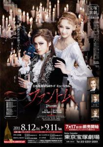 2011年花組公演ファントムのポスター