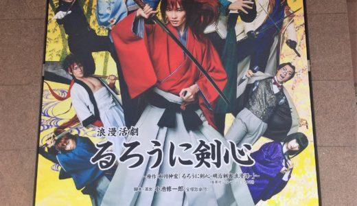 「るろうに剣心」@新橋演舞場の感想。早霧さん剣心がまさに剣心でぴったりすぎた!