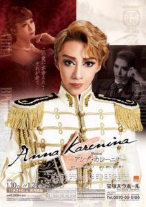 Anna Karenina(アンナ・カレーニナ)のポスター