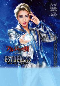 ESTRELLAS(エストレージャス) ~星たち~のポスター