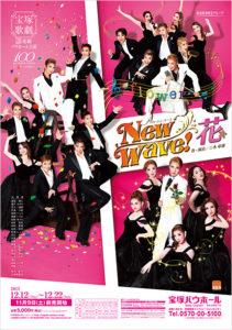 New wave! 花のポスター